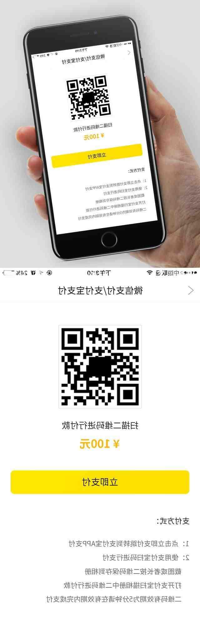 Code QR de l'Iphone 5